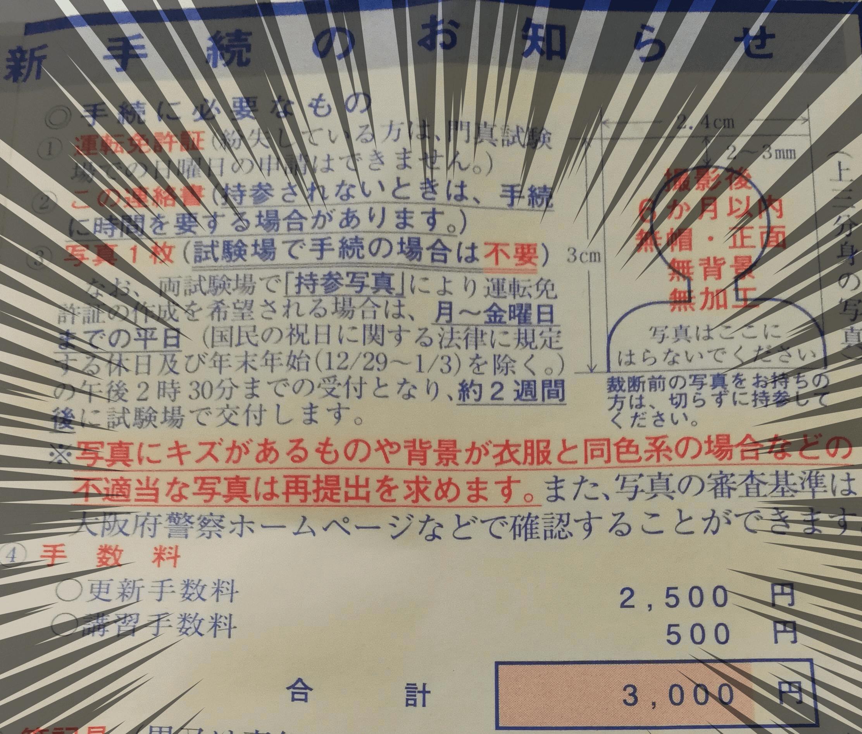 大阪の光明池試験場で免許更新!オススメの時間や講習時間はコチラ