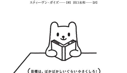 本「小さな習慣」を読んだ感想と習慣化にオススメのアプリ