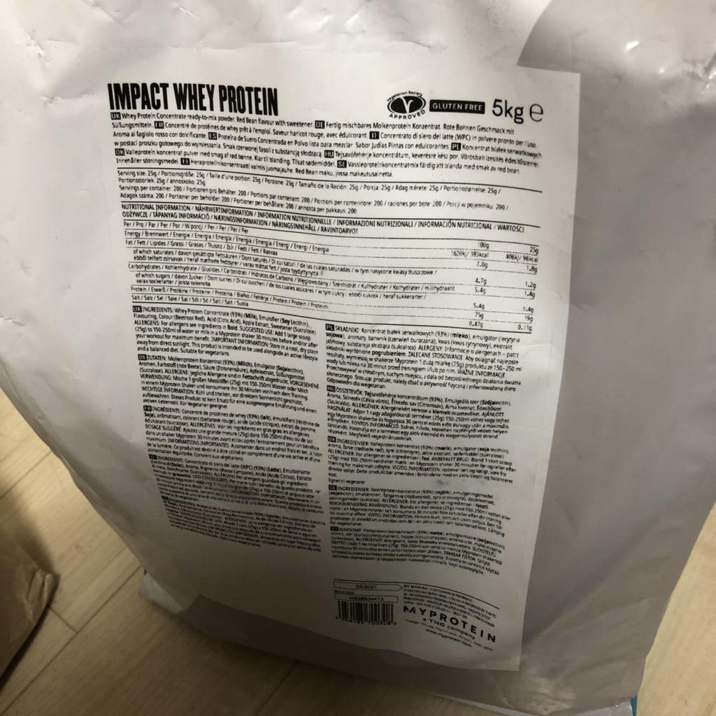 マイプロテイン あずき 5kg