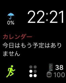 アップルウォッチ 文字盤