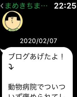 アップルウォッチ LINE メッセージ