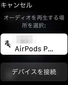 アップルウォッチ 音楽