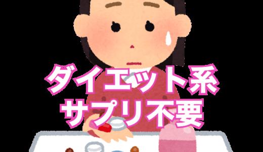 【永久保存版】ダイエットで必要なアイテム&サプリ&アプリはコレだけ!